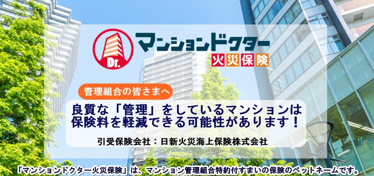 日新火災 マンション共用部火災保険「マンションドクター火災保険」
